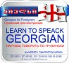 Georgian language for foreigners - грузинский для иностранцев. ქართული